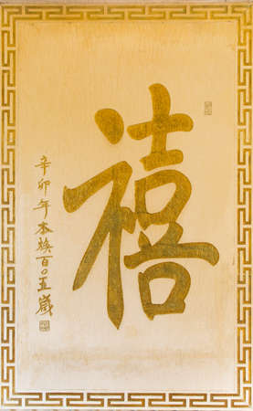 chinese character: Chinese character of  Xi