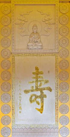 longevity: Chinese character  of longevity