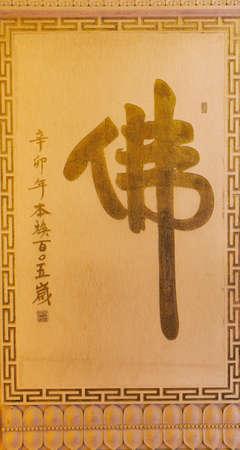 chinese character: Chinese character of Buddha