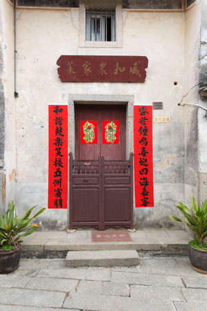 The DaPeng ancient city in Shenzhen. door of old house.
