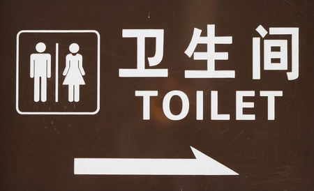 A sign outside public toilet in Beijing with writing in English and Chinese. photo