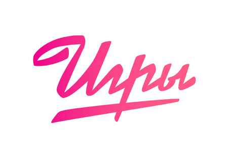 The inscription Games in Russian, Cyrillic. Logo and inscription isolated on white background. Vector fashion flax. Emblem, symbol, sticker. Inscription for packing. Advertising text. Graffiti on the wall.