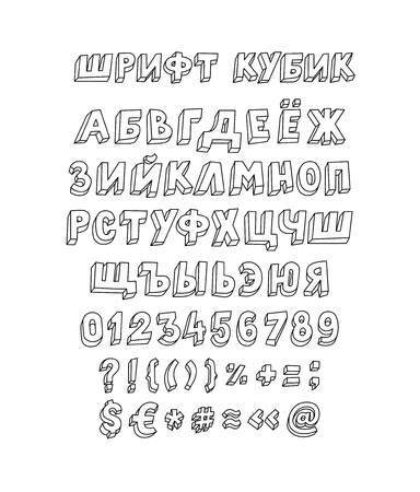 Font set of letters and symbols. Vector. Linear, contour letters. Isometry, 3D. Cyrillic, volumetric letters. Font for ingenious design projects. Russian alphabet.