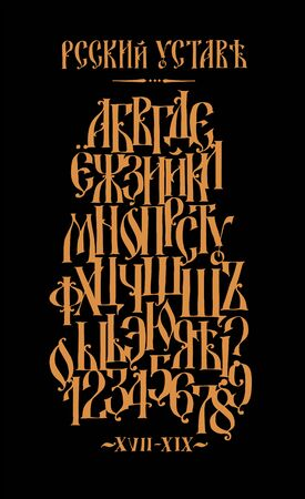 The alphabet of the Old Russian font. Vector. Inscription in Russian. Neo-Russian style 17-19 century. All letters are inscribed by hand, arbitrarily. Stylized under the Greek or Byzantine charter. Gothic graffiti.
