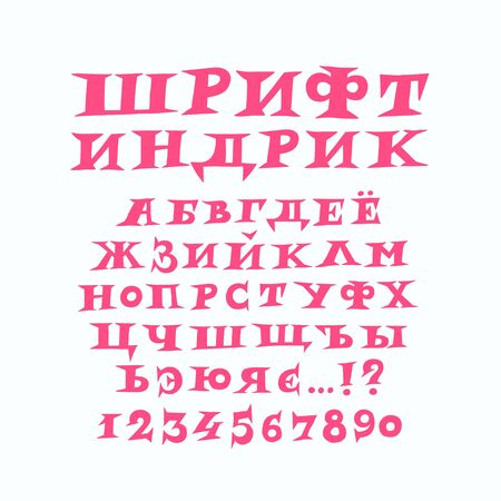 The alphabet of Russian modern fun font. Vector. A complete set of spiny letters. Freehand drawing. Accident font for headlines. Capital letters, Cyrillic.