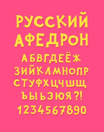 Russian alphabet. Vector. Set of cyrillic letters on a pink background. Fun, informal font. All symbols are isolated separately. Cartoon hipster style.