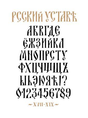 El alfabeto de la fuente rusa antigua. Vector. Tipografía cirílica en ruso. Estilo neo-ruso del siglo 17-19. Todas las letras están escritas a mano, arbitrariamente. Estilizado según la carta griega o bizantina.