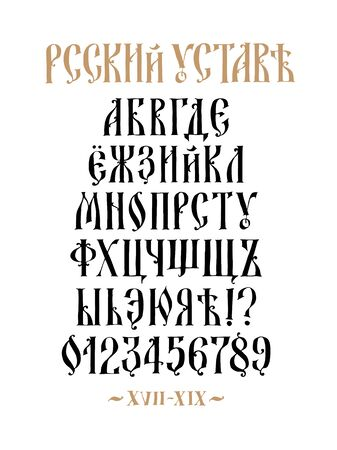 The alphabet of the Old Russian font. Vector. Cyrillic typeface in Russian. Neo-Russian style 17-19 century. All letters are inscribed by hand, arbitrarily. Stylized under the Greek or Byzantine charter. Illustration