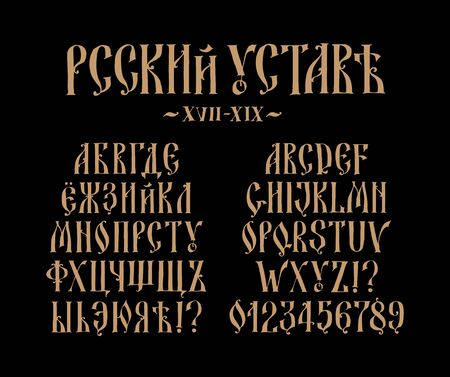 The alphabet of the Old Russian font. Vector. Inscription in Russian and English. Neo-Russian style 17-19 century. All letters are inscribed by hand, arbitrarily. Stylized under the Greek or Byzantine charter.