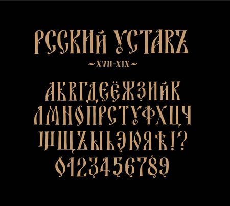 Font Russian Charter. Vector. Old Russian medieval alphabet. Set of medieval letters of 17-19 centuries. Russian gothic. Scarlet gold. All characters, letters and numbers are stored separately. Antiqued stilization.