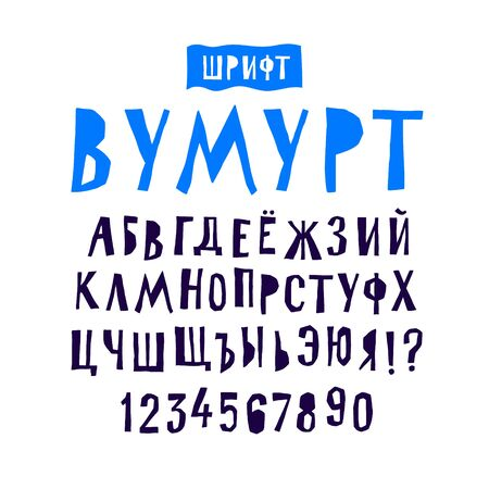 Set of Russian alphabet. Vector. Font Wumurt, in Udmurt language means: a man of water. Water character of Udmurt tales and legends. Cyrillic letters, Slavic ethnicity.  イラスト・ベクター素材