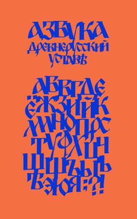 The alphabet of the old Russian font. Vector. The inscriptions in Russian. Neo-Russian postmodern Gothic, 10-15 century style. The letters are handwritten, randomly. Stylized under the Greek, Byzantine charter.