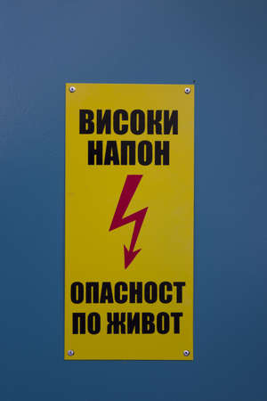 amperage: Yellow hazard warning attention sign with high voltage symbol Stock Photo