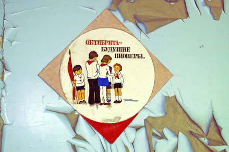 Old communist poster in abandoned building in school in Chernobyl Zone. Chornobyl Disaster
