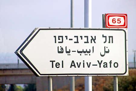 テルアビブへの道路標識, イスラエル 写真素材