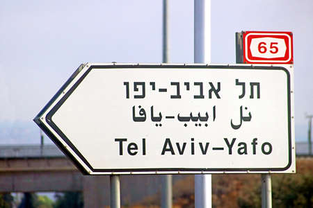 Verkeersbord naar Tel Aviv, Israël
