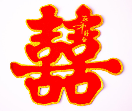 chinese script: Chinese wedding. Double happiness Stock Photo