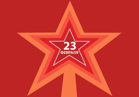 23: Februry 23 Spasskaya star