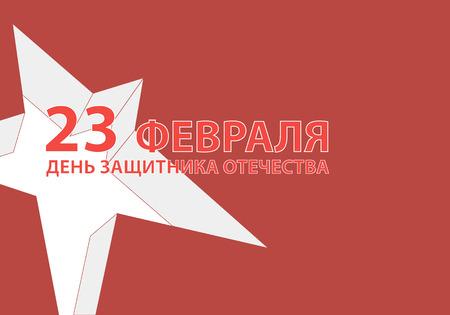 23: Februry 23 white star