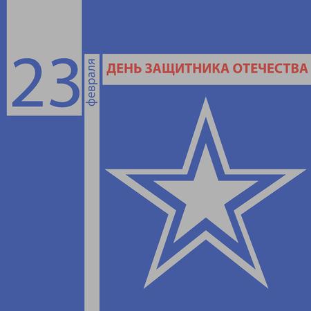 blue star: Februry 23  blue star