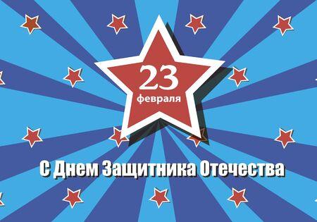 23: Februry 23 red star on blue