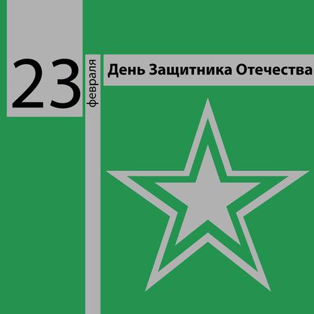 23: Februry 23 green star Illustration