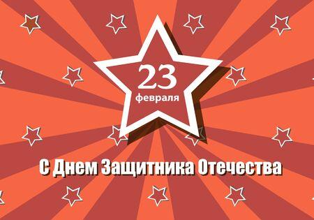 23: Februry 23 red star