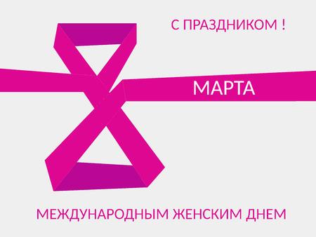 March 8 origami ribbon