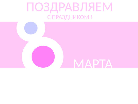 march 8: March 8 in pink colors