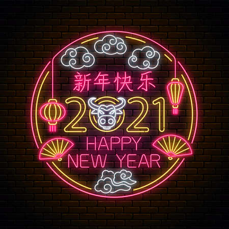 2021 Happy Chinese New Year of white bull greeting card design in neon style. Chinese sign for banner, flyer with white ox, lanterns and circle frame. Vector illustration red and gold colors 일러스트