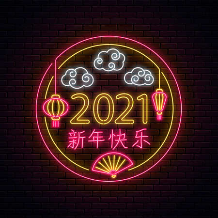 2021 Happy Chinese New Year of white ox greeting card design in neon style. Chinese sign for banner, flyer with fan, lanterns and circle frame. Vector illustration red and gold colors 일러스트