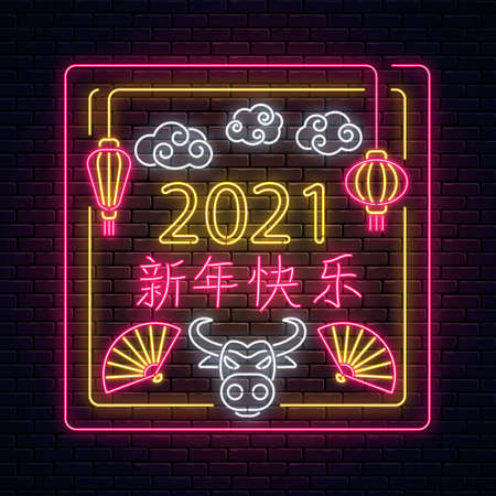 Chinese New Year 2021 greeting card design in neon style. White bull chinese sign for banner, flyer, invitation with white ox, lanterns and rectangle frame. Vector illustration