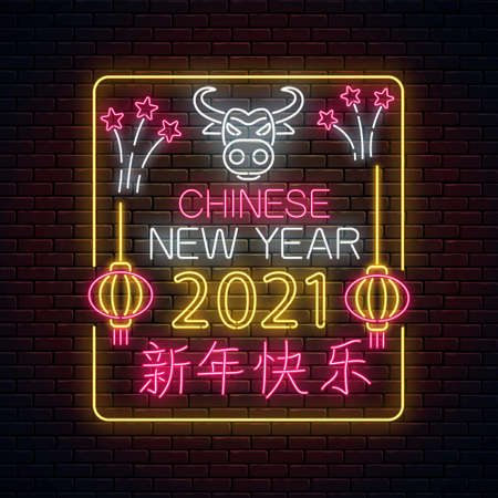 Chinese New Year 2021 greeting design in neon style. White bull chinese sign for banner, flyer, invitation with white ox, lanterns and rectangle frame. Vector illustration