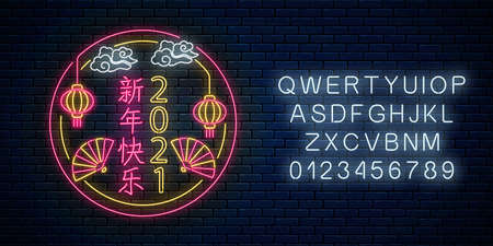 White ox Chinese New 2021 Year greeting card design in neon style with alphabet. Chinese sign for banner, flyer with white bull, lanterns and circle frame. Vector illustration red and gold colors