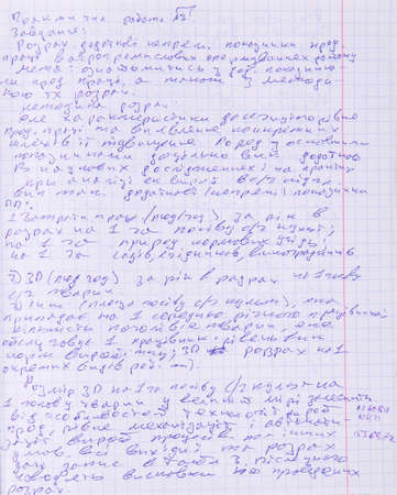 handwrite: Abstract text pattern for background