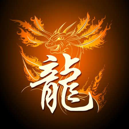 drake: Fire dragon in flame with drake hieroglyph. Illustration