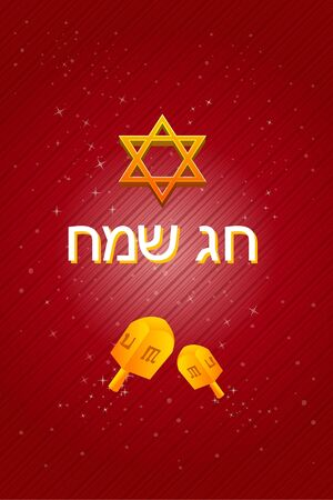 illustration of vector star of david and dreidel with happy holiday text Stock Illustration - 7673843