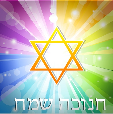 illustration of hanukkah card with colorful sunburst and star of david Vector