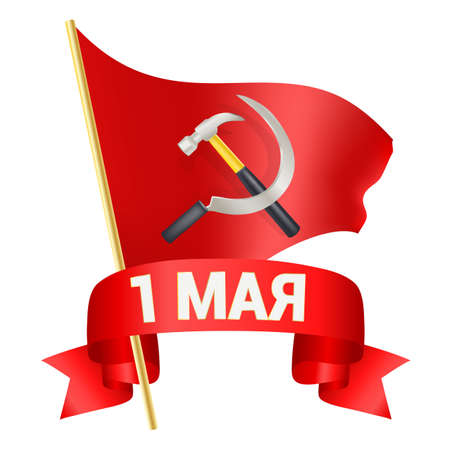 hammer and sickle: 1st may day illustration with red flag, hammer and sickle and a bow with Russian text. Labor day greeting, international worker day celebration template. vector illustration