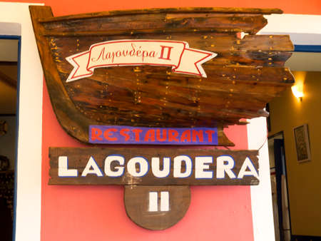 kefallonia: The Cafe Lagoudera in Fiskardo on the Island of Kefalonia, has a sign that is made from the remains of a boat