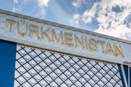 the world expo: Word Turkmenistan Emblem at Universal Expositions Pavilion in Milan, Italy 2015
