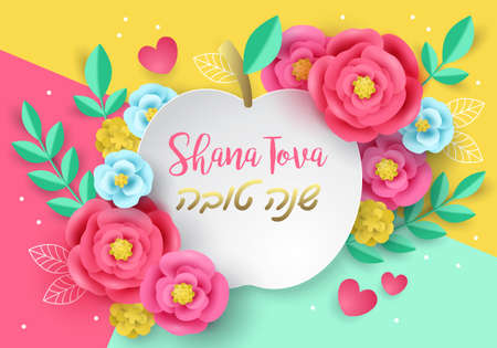 Rosh Hashanah jewish holiday banner design with realistic paper art flowers. Vector illustration