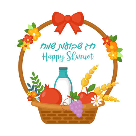 Jewish holiday shavuot concept with fruit basket and milk bottle. Vector illustration. Text in Hebrew: