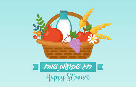 "Jewish holiday shavuot concept with fruit basket and milk bottle. Vector illustration. Text in Hebrew: ""Happy Shavuot"""