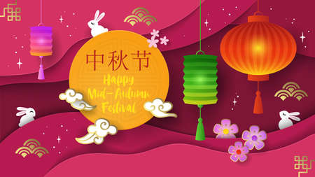 Mid autumn festival banner design with paper cut lantern background. Chinese text: Mid Autumn Festival. Vector illustration