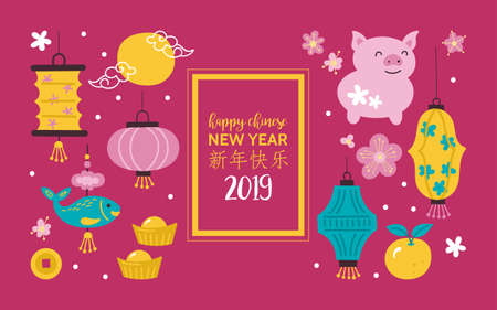 Chinese New Year holiday cute elements set. Happy New Year of the pig 2019. Childish print for cards, stickers. 矢量图像