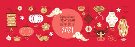 Chinese New Year holiday cute background. Happy New Year of the ox 2021. Childish print for cards, stickers, background and poster Ilustração