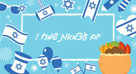 Israel Independence day banner design×¥ Greeting card or  party invitation template background. Hebrew text: Happy Independence day 向量圖像