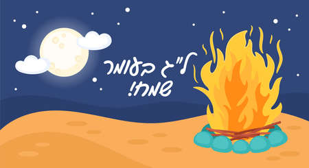 Jewish holiday Lag BaOmer banner design with bonfire over night landscape. Greeting card or party invitation template. Hebrew text : Happy Lag BaOmer