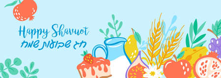 Jewish holiday shavuot banner design with fruits, wheat and milk. Greeting card template background. Hebrew text : Happy Shavuot